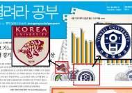 중앙일보 지면 '일베마크' 등장, '검수 없나?'