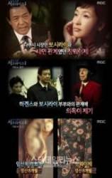 '서프라이즈', 中 장웨이제 아나운서 '인체표본으로 전시되다?'