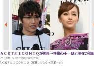 아유미, 연인 각트와 결별 일본 네티즌 반응 '그렇게 바빴나?'