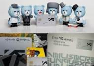 'YG체크카드' 국내는 물론 해외에서도 인기