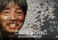 '배철수 음악캠프' 25주년 기념 앨범 3월 24일 발매