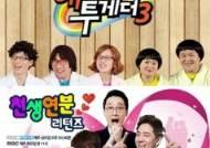 세월호 1주기 '해피투게더3'ㆍ'천생연분 리턴즈' 지상파 예능 프로그램 결방