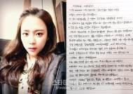 """예원, 뒤늦은 공개 사과 """"당시 독단적 입장 발표 어려웠다"""""""