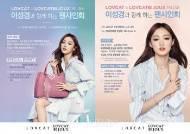 러브캣, 러브캣비쥬 뮤즈 이성경 '첫 사인회' 개최