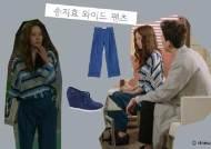 [스타잇템] '구여친클럽' 송지효 팬츠 어디꺼?