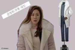 [스타잇템] '달콤살벌 패밀리' 문정희 무통 재킷 어디꺼?