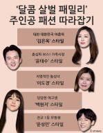 [TV로 스타일 읽기] '달콤 살벌 패밀리' 캐릭터별 패션 분석