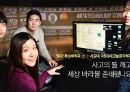 [TONG] [떴다! 특성화학과 ⑦] 서강대 아트&테크놀로지학과