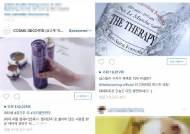 [TONG] 10대 노리는 SNS 광고, 화장품 1위 앱 광고 2위