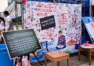 [TONG] 세계인도주의의 날, 광화문에서 어떤 일이