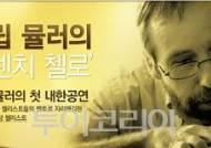 프랑스 거장 첼리스트 '필립 뮬러' 내한공연