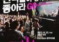 '해외에서 인정 받은 한국형 월드뮤직'