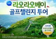 하나투어, 사이판 골프챌린지 투어 개최