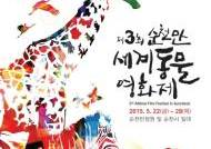 반려동물 축제 '순천만세계동물영화제' 5월 22일 개막