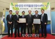 한탄강·임진강 화산용암 절경 '국가지질공원 인증'