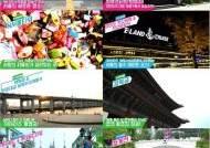 관광객이 뽑은 '서울 10대 한류명소'는 어디?