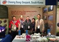 청송군 세계지질공원 예비인증 발표 11월로 연기