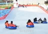 서민들의 알뜰 겨울여행지 '눈썰매장'...신나는 겨울을 즐겨요!