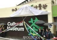 한국 茶 문화 산실 하동야생차박물관 개관