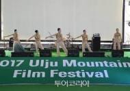 울주세계산악영화제,관객 6만2천명 즐겨