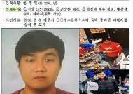 제주 게스트하우스 살인 용의자 공개수배... 검거 보상금 '최고 500만원'