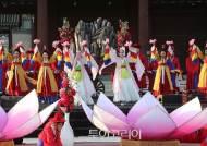 9일간의 조선 궁궐체험여행 '궁중문화축전' 막올라