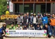 국립생태원, 점봉산 생태계 공동연구 수행