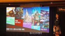 """홍콩 디즈니랜드 리조트 """"전세계 4위 한국시장, 국문 웹사이트 오픈"""""""