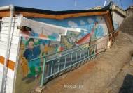 벽화와 멋진 동해 풍광이 무대가 되는 '묵호등대 논골담길 축제'
