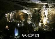 '시원·오싹' 정선 화암동굴, 여름피서지로 각광