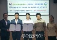 방장산자연휴양림-고창군, 관광활성화 MOU