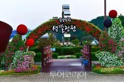 [주말나들이] 음양오행 색깔정원 '포토존' 누비기