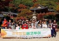 관광취약계층까지 모두가 즐거운 '경북힐링에코투어'