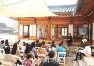 북촌인문학 포럼 '담담' 통해 여행·삶 지속가능한 마을 만들기 모색