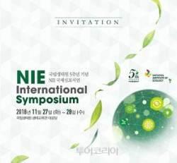 국립생태원,생태연구 전문가 초청 국제심포지엄 개최