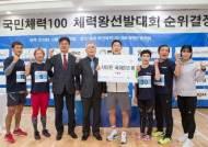 마리아나 관광청, '국민 체력 100 체력왕 선발대회' 진행