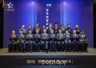 [포토] 2018년 대한민국 관광을 빛낸 '한국 관광의 별'