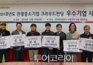 어반플레이·다자요 등 8개 기업, '관광 중소기업 크라우드펀딩' 우수기업으로 선정