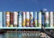 혐오·기피시설, '세계 최대 벽화'로 거듭나 기네스북 등재