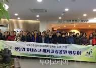 연천군,한탄강 세계지질공원 인증 기원 팸투어 성료