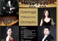 의왕시, '신년음악회'17일 무료공연