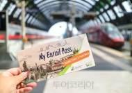 유레일패스, 기간한정 1등석 '무료' 업그레이드