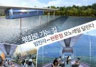 경기관광공사, '임진각~판문점 모노레일' 추진