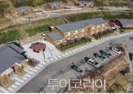 의왕시 바라산자연휴양림 손님맞이 봄단장 완료