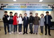 서천군, '서천해피투어 제4기 SNS서포터즈 발대식' 개최