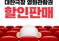여기어때, 숙박·액티비티 이어 '영화 관람권'도 유통한다