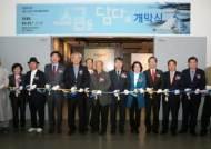 영종역사관, 영종국제도시 역사 재조명 '소금을 담다' 기획전 개최