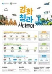 인천관광공사, '강화·청라 시티투어' 본격 운행