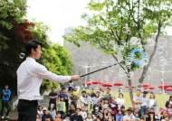 수원시, '어린이 날' 다채로운 행사 마련
