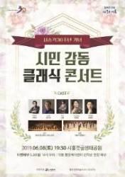 시흥시, 시 승격 30주년 기념 '시민 감동 클래식 콘서트' 개최